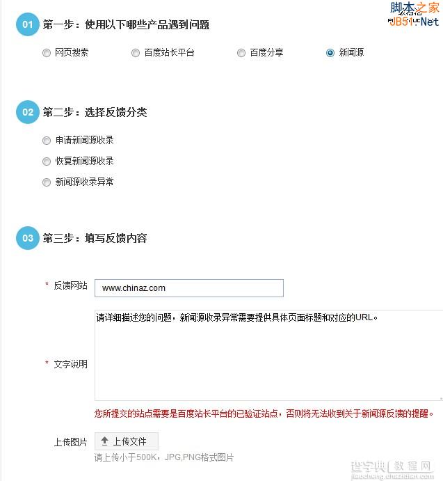 百度站长平台:新闻源申请通道正式开通!1