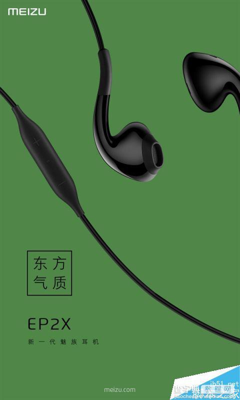 魅族新一代耳机EP2X发布:129元/佩戴更舒适3