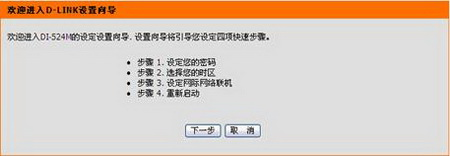 D-Link DI-524M路由器设置教程[图文]13