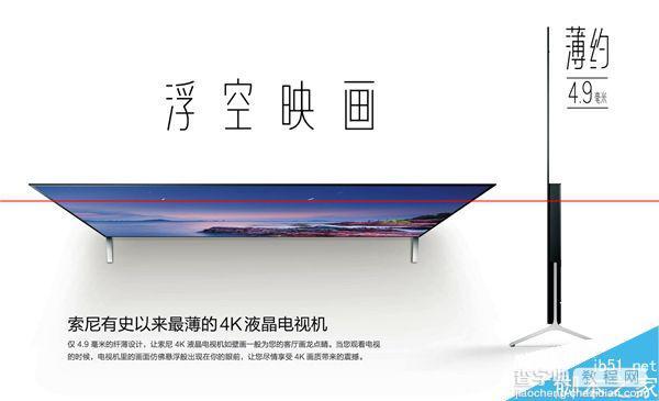 索尼发布4K电视新品 最薄4.9mm最小43寸1