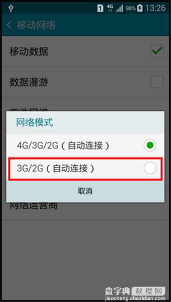三星Galaxy A5手机4G网络关闭方法6