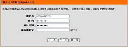 D-Link DI-524M路由器设置教程[图文]17