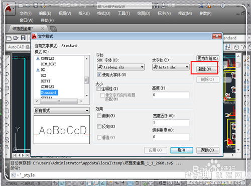 CAD问号上字体显示文字?cad电脑破解上如何装图纸CAD版显示图片