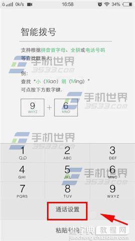 vivo Xshot手机怎么设置通话背景图片?2