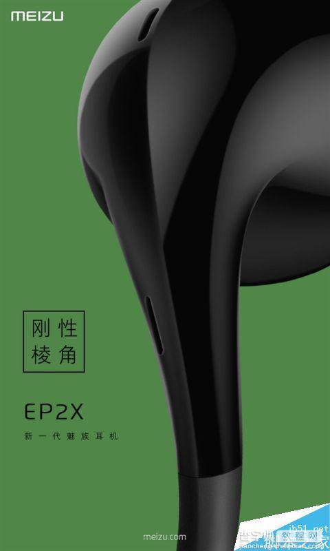 魅族新一代耳机EP2X发布:129元/佩戴更舒适1