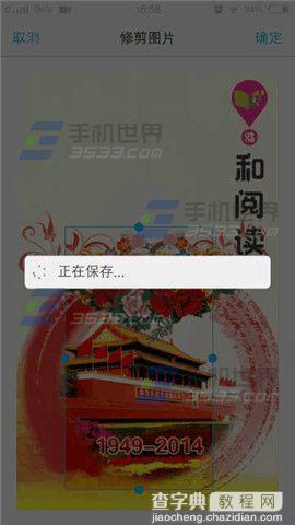 vivo Xshot手机怎么设置通话背景图片?6
