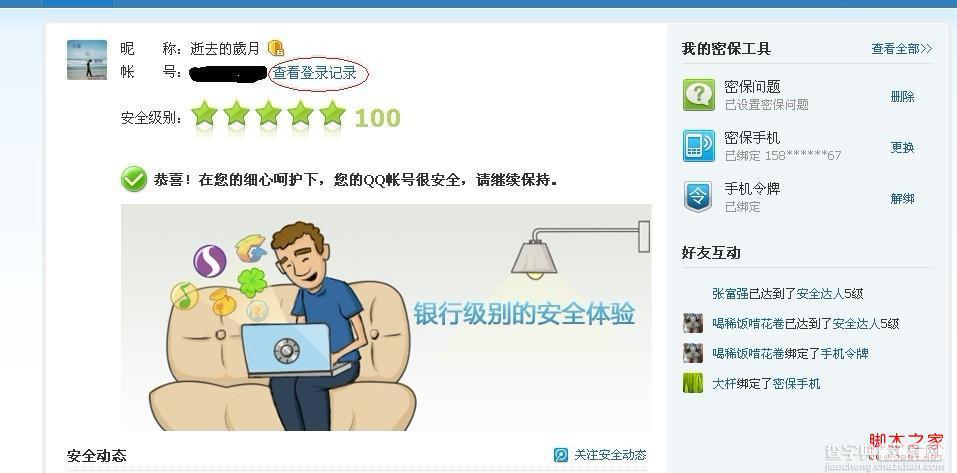 怎样登录QQ安全中心