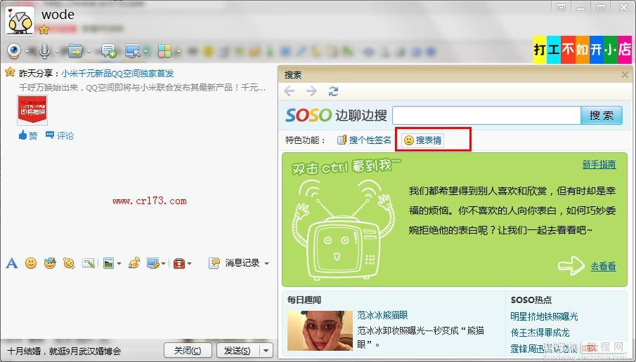 qq2013聊天时怎么搜索表情及导出导入表情包图片