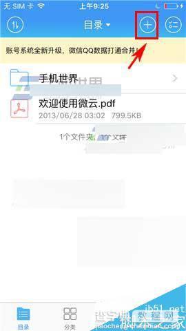 手机版腾讯微云怎么添加笔记?_手机软件教程