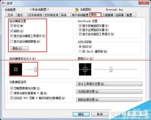 CADv教程之捕捉功使用?_AutoCAD教程cad形体字图片