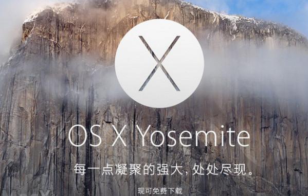 OS,X,Yosemite系统怎么制作u盘安装盘?|联想bios设置u盘启动X键